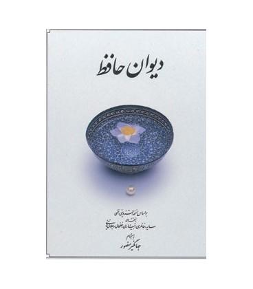 دیوان حافظ بغلی زرکوب