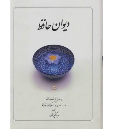 دیوان حافظ وزیری زرکوب