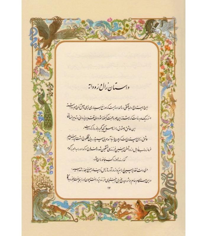 کتاب دیوان حافظ ارزان سایز وزیری