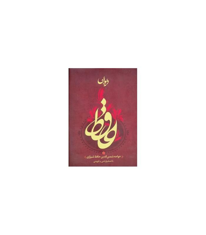 خرید کتاب دیوان حافظ