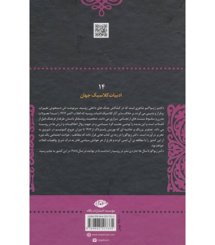 خرید کتاب دکتر ژیواگو سروش حبیبی با تخفیف