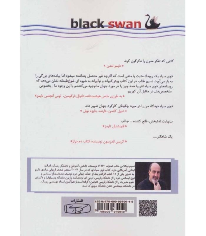 خرید کتاب قوی سیاه با تخفیف ویژه