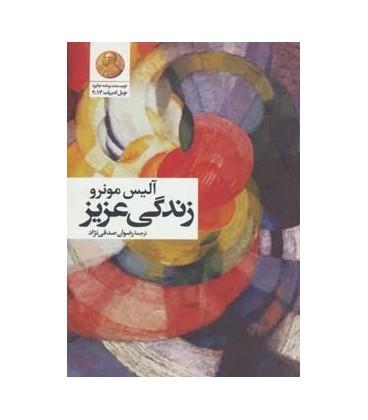 کتاب زندگی عزیز نشر گل آذین