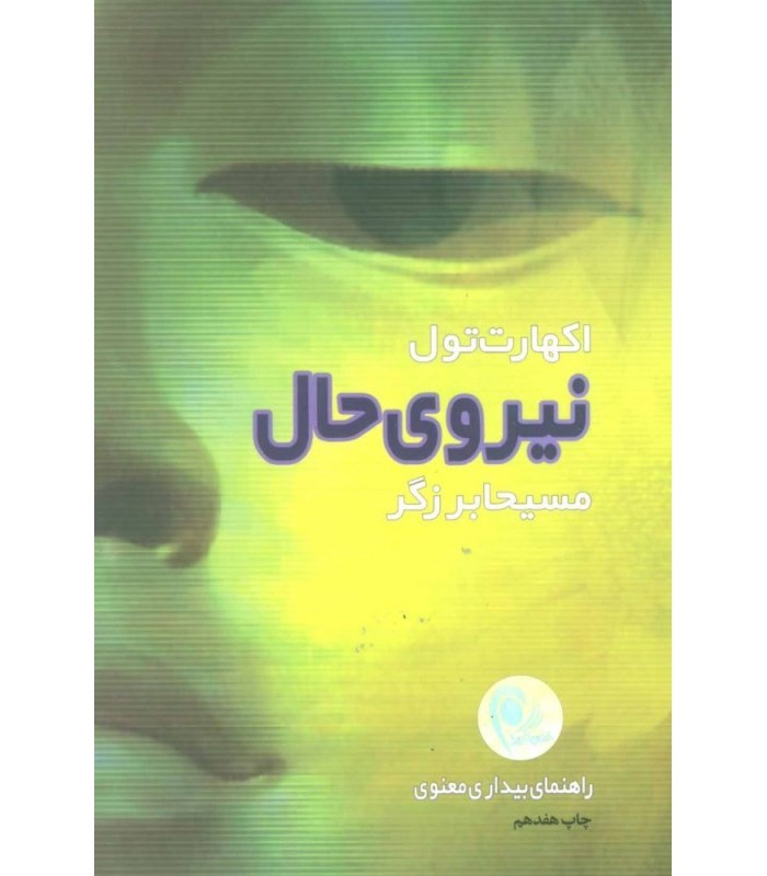 کتاب نيروی حال اکهارت تله ترجمه مسیحا برزگر قیمت خرید با تخفیف