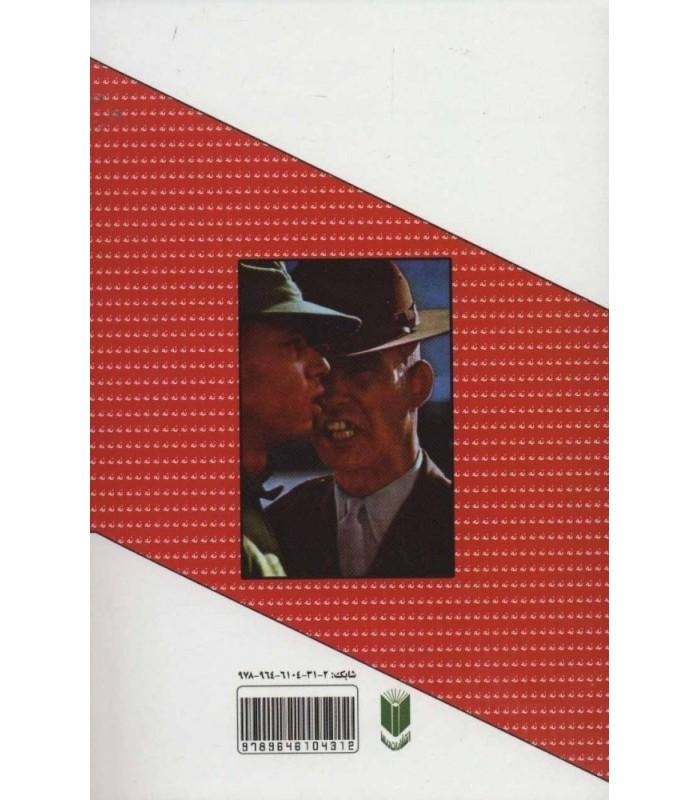 کتاب روانشناسی اعتراض مانوئل جی اسمیت خرید با تخفیف