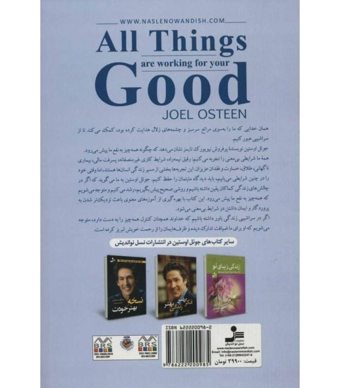 کتاب همه چیز به نفع تو پیش می رود جول اوستین خرید با تخفیف ویژه