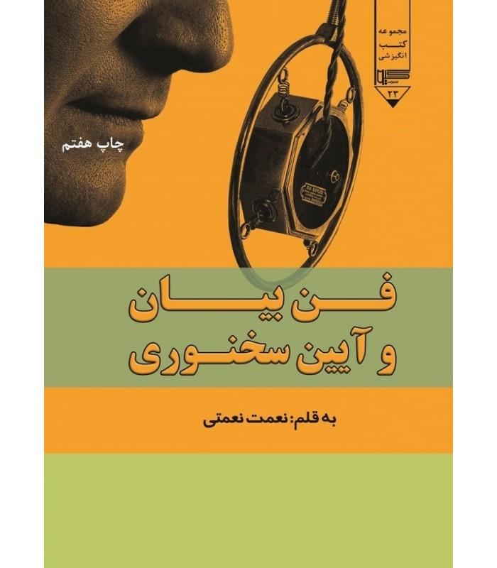 کتاب فن بیان و آیین سخنوری نعمت نعمتی قیمت خرید با تخفیف ویژه