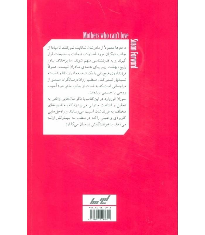 خرید کتاب مادران سمی سوزان فوروارد قیمت با تخفیف ویژه