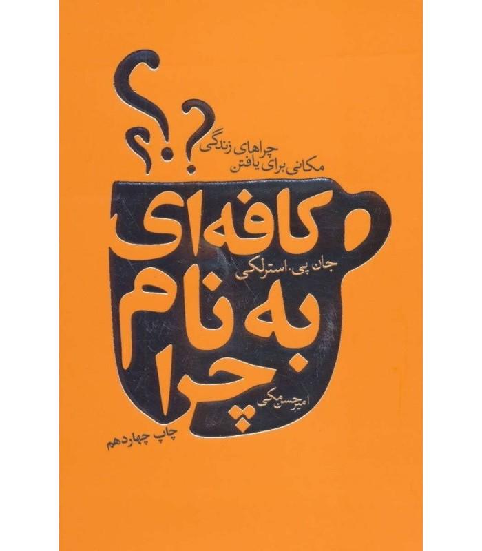 کتاب کافه ای به نام چرا مکانی برای یافتن چراهای زندگی امیرحسن مکی قیمت خرید با تخفیف