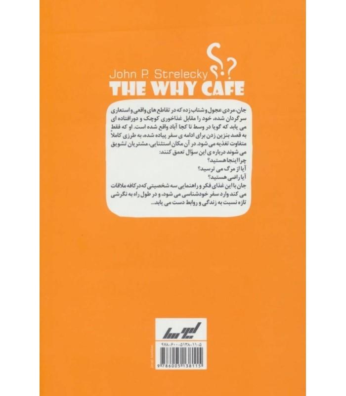 کتاب کافه ای به نام چرا مکانی برای یافتن چراهای زندگی امیرحسن مکی خرید با تخفیف