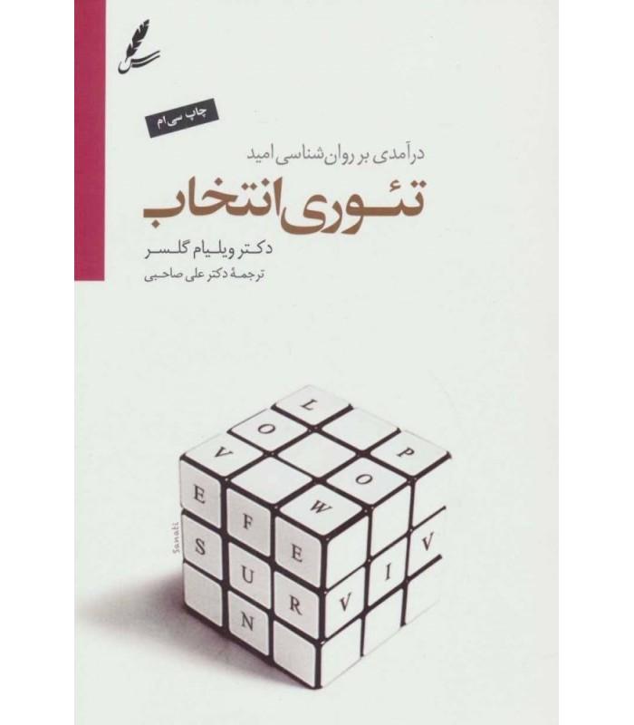 خرید کتاب تئوری انتخاب با تخفیف ویلیام گلاسر ترجمه صاحبی