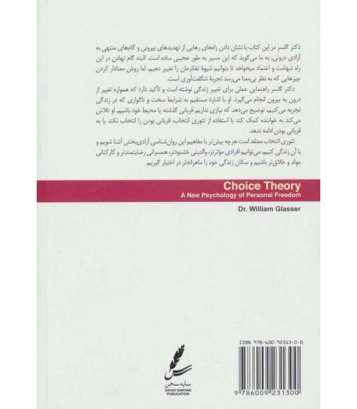 خرید کتاب تئوری انتخاب با تخفیف ویلیام گلاسر ترجمه دکتر علی صاحبی