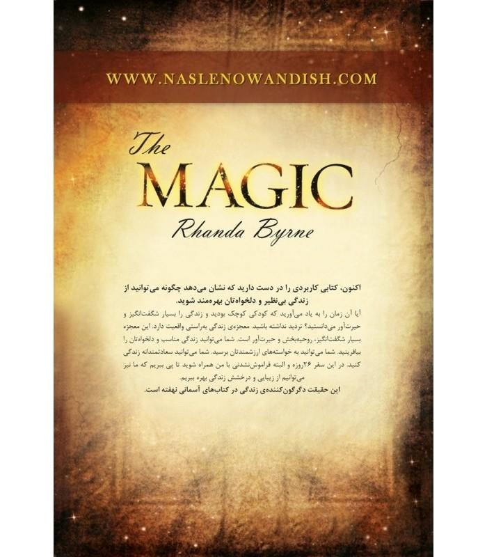 خرید کتاب معجزه شكرگزاری راندا برن قیمت با تخفیف ویژه