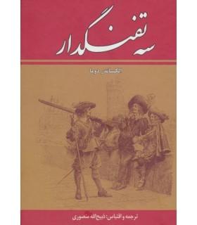 کتاب سه تفنگدار دوره 10 جلدی