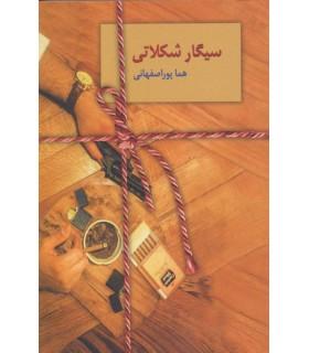 سیگار شکلاتی رمان هما پور اصفهانی قیمت خرید با تخفیف ویژه