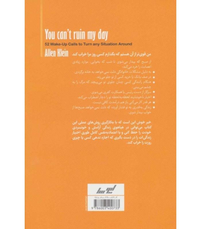 خرید کتاب تو نمی توانی روزم را خراب کنی 52 هفته و 52 راهکار مهم برای رسیدن به قله ی موفقیت آلن کلاین با تخفیف