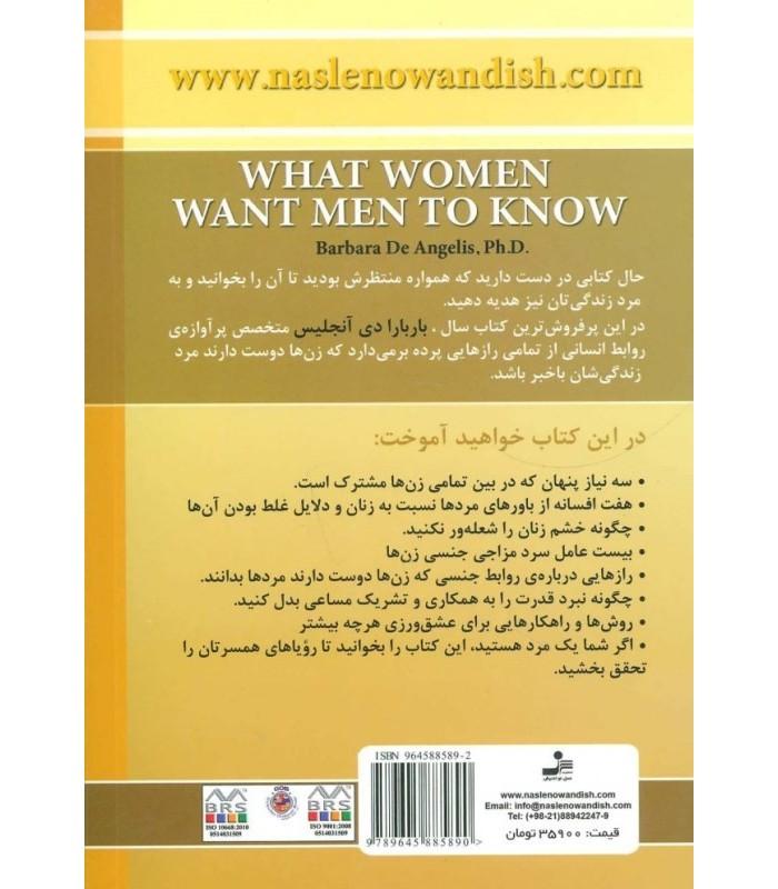 خرید کتاب رازهایی درباره ی زنان که هر مردی باید آن ها را بداند باربارا دی آنجلیس قیمت با تخفیف