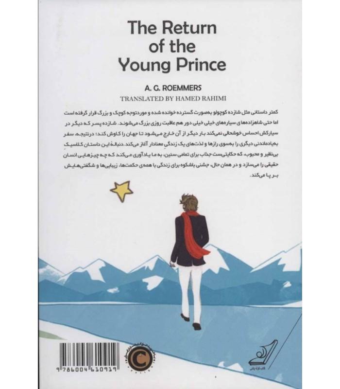 خرید کتاب بازگشت شازده پسر با تخفیف ویژه