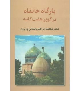 کتاب بارگاه خانقاه در کویر هفت کاسه