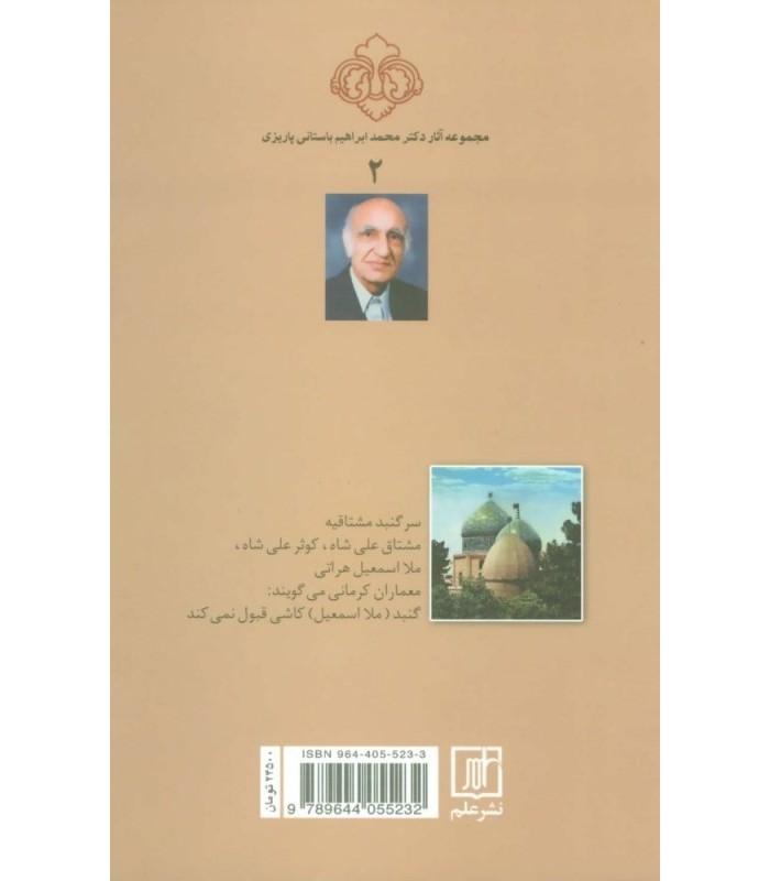 خرید کتاب بارگاه خانقاه در کویر هفت کاسه باستانی پاریزی با تخفیف