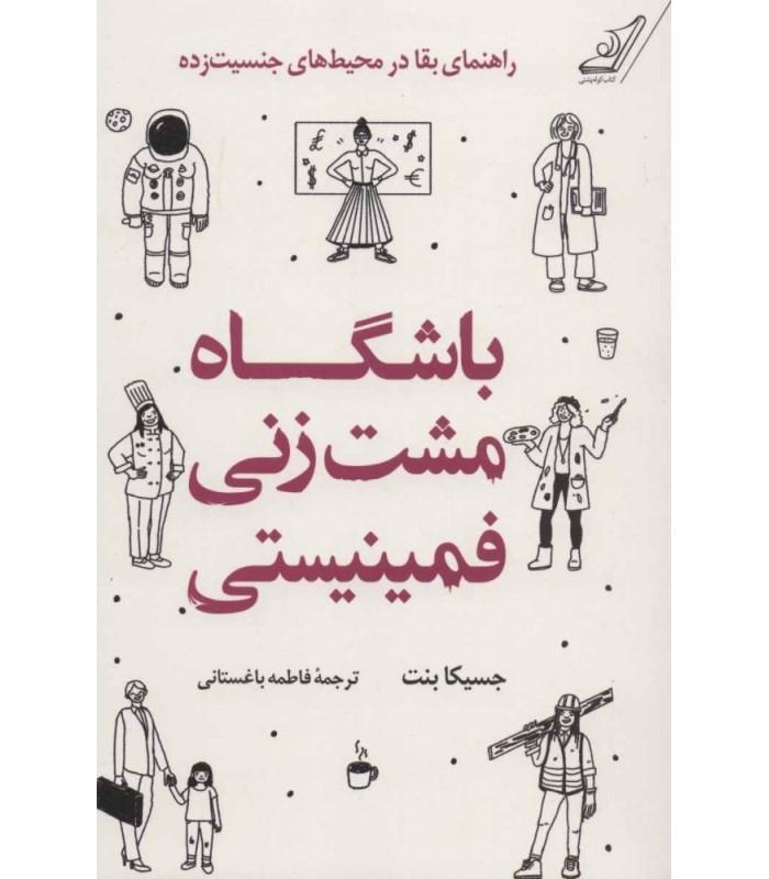کتاب باشگاه مشت زنی فمینیستی (راهنمای بقا در محیط های جنسیت زده) قیمت خرید با تخفیف