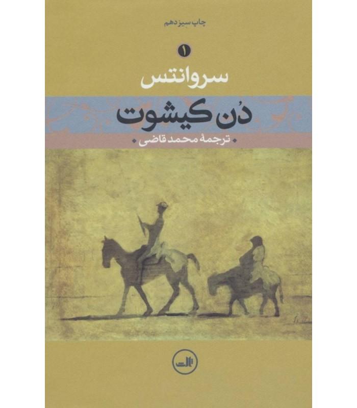 کتاب دن کیشوت ترجمه محمد قاضی قیمت خرید با تخفیف