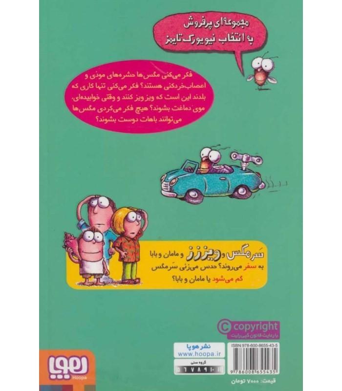 کتاب سرمگس 5 نشر هوپا قیمت خرید با تخفیف