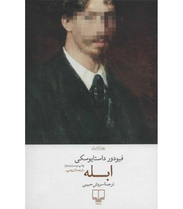 کتاب ابله فئودور داستایوفسکی نشر چشمه قیمت خرید با تخفیف