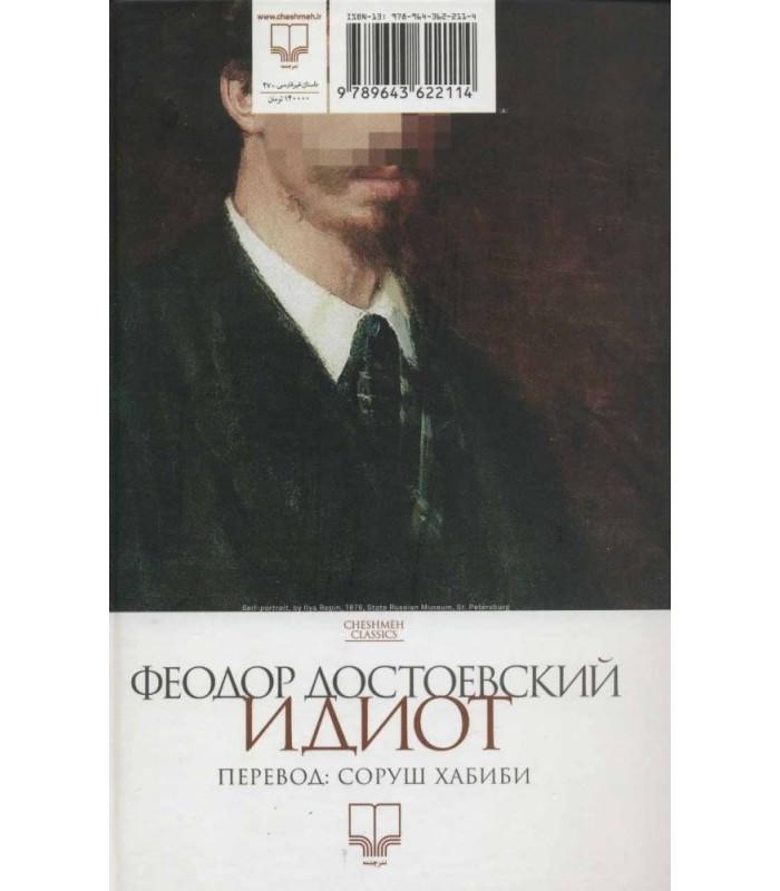 خرید کتاب ابله فئودور داستایوفسکی نشر چشمه قیمت با تخفیف