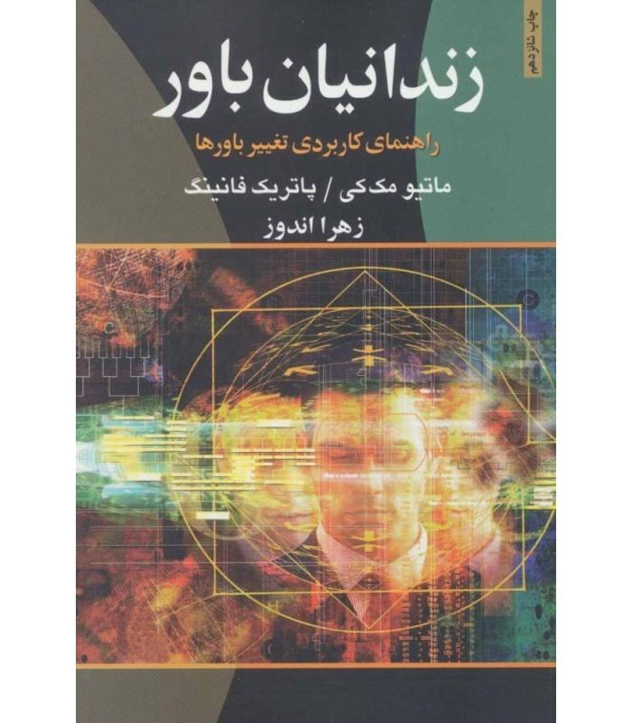 کتاب زندانیان باور ماتیو مک کی ترجمه زهرا اندوز قیمت خرید با تخفیف