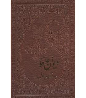 دیوان حافظ با فال نامه