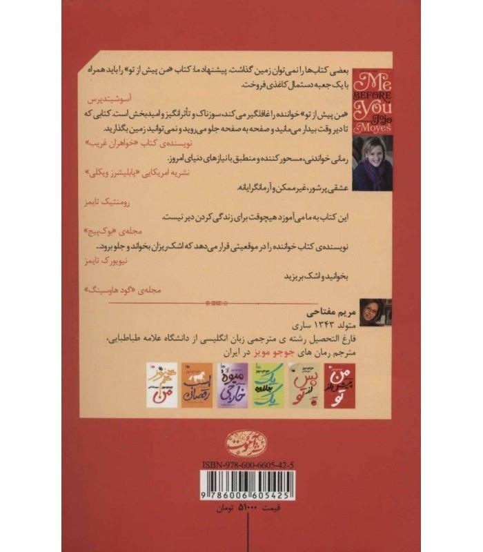 خرید کتاب من پیش از تو جوجو مویز قیمت با تخفیف و خلاصه معرفی کتاب