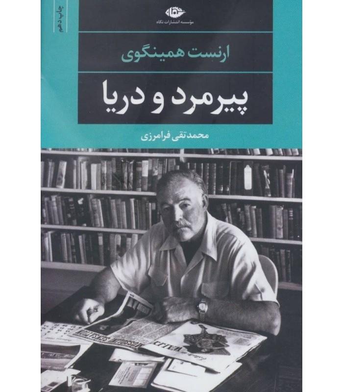 خرید کتاب پیرمرد و دریا ارنست همینگوی