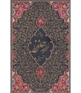 کتاب دیوان خواجه حافظ شیرازی (5رنگ،2زبانه،باقاب)