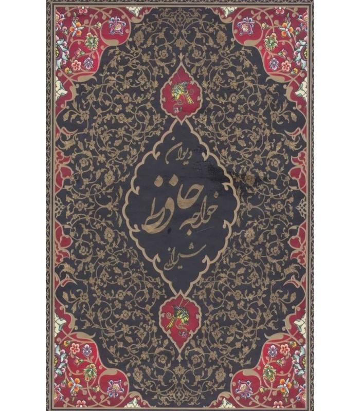 دیوان خواجه حافظ شیرازی (5رنگ،2زبانه،باقاب) ارزان نفیس