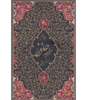 دیوان خواجه حافظ شیرازی (5رنگ،2زبانه،باقاب)