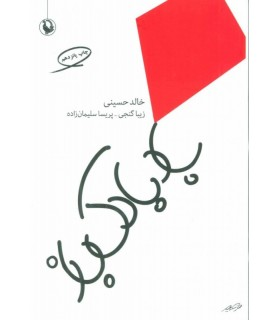 کتاب بادبادک باز نشر مروارید خالد حسینی خرید با تخفیف