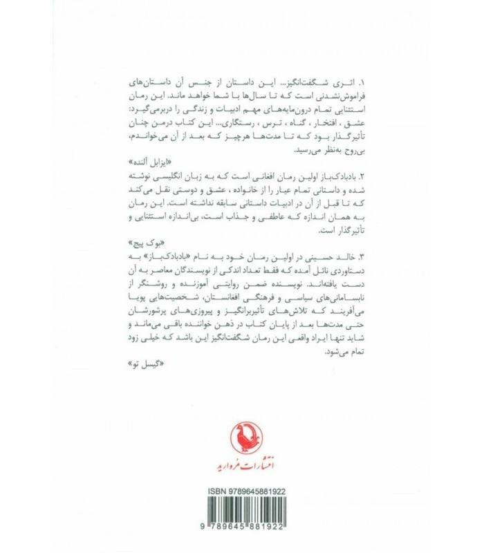 کتاب بادبادک باز نشر مروارید خالد حسینی قیمت خرید با تخفیف