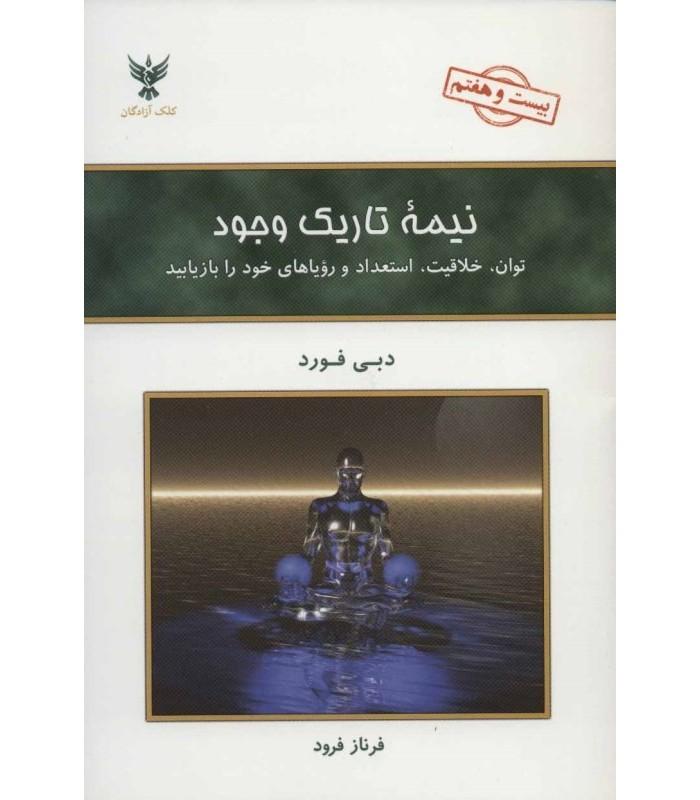 کتاب نیمه تاریک وجود دبی فورد ترجمه فرناز فرود خرید با تخفیف