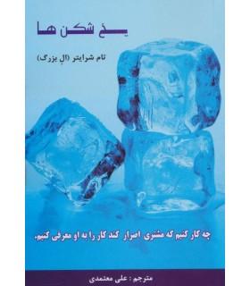 خرید کتاب یخ شکن ها اثر تام شرایتر قیمت با تخفیف و خلاصه کتاب