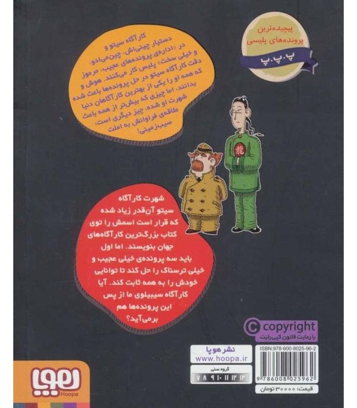 کتاب پرونده های کارآگاه سیتو 10 خرید با تخفیف