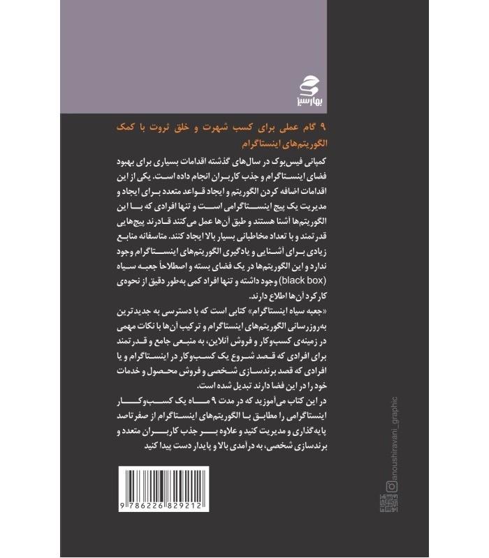کتاب جعبه سیاه اینستاگرام آموزش جامع اینستاگرام قیمت با تخفیف