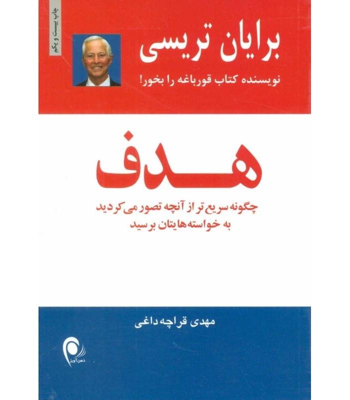 کتاب هدف برایان تریسی مهدی قراچه داغی قیمت خرید با تخفیف