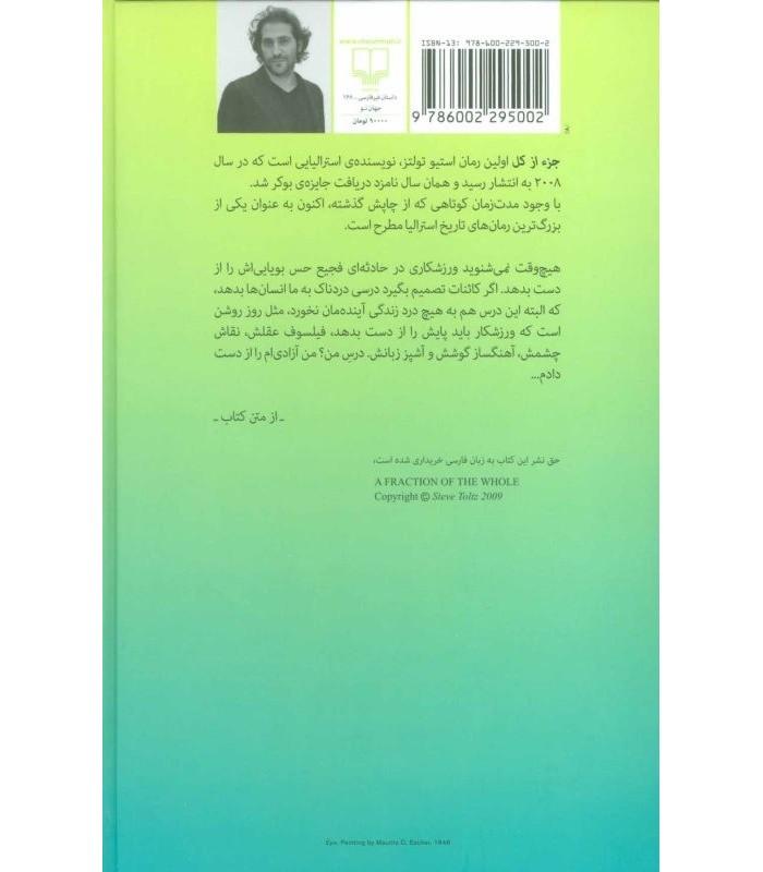 کتاب جز از کل نشر چشمه قیمت با تخفیف ویژه