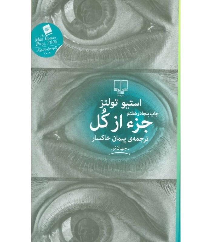 کتاب جز از کل نشر چشمه قیمت خرید با تخفیف ویژه