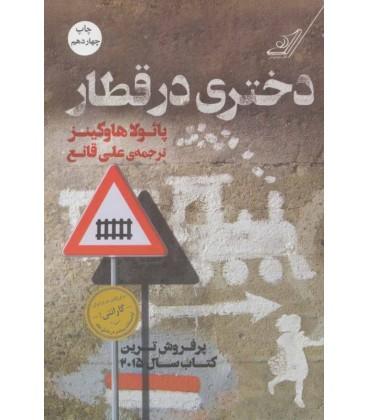 خرید کتاب دختری در قطار پائولا هاوکینز قیمت با تخفیف و خلاصه کتاب