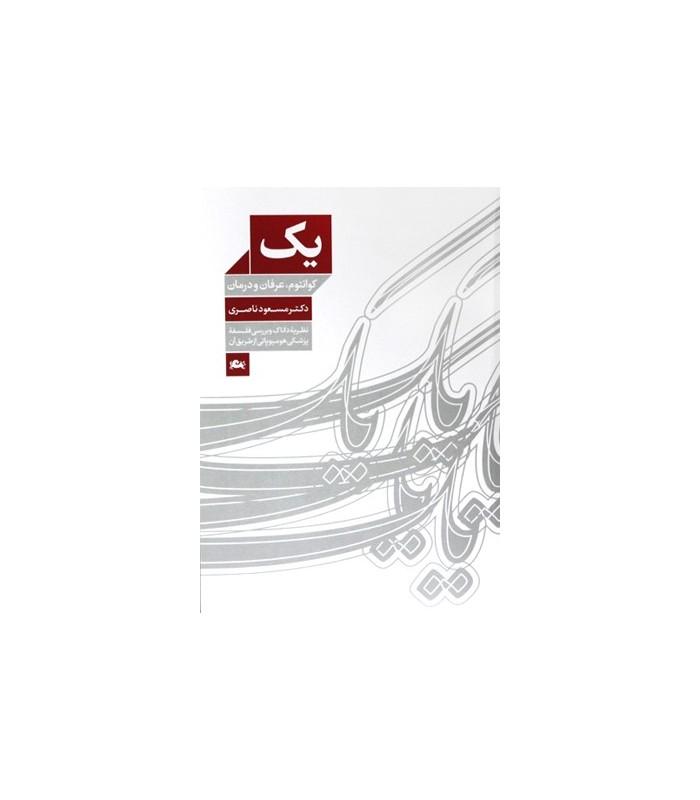 کتاب یک دکتر مسعود ناصری قیمت خرید با تخفیف ویژه