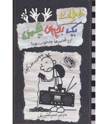خرید کتاب خاطرات یک بچه چلمن 11 اثر جیف کینی قیمت با تخفیف و خلاصه