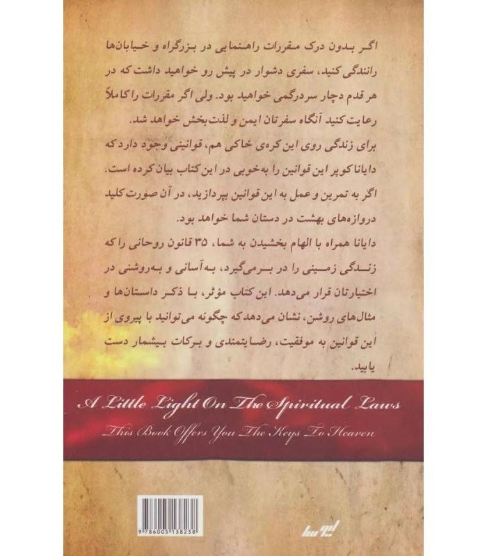 کتاب 35 قانون روحانی دایانا کوپر قیمت با تخفیف
