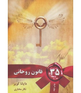 35 قانون روحانی